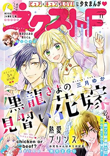 ネクストF 2021年11号 [雑誌] (ネクストFコミックス)