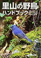 里山の野鳥ハンドブック ( )