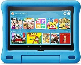 Fire HD 8 キッズモデル ブルー (8インチ HD ディスプレイ) 32GB
