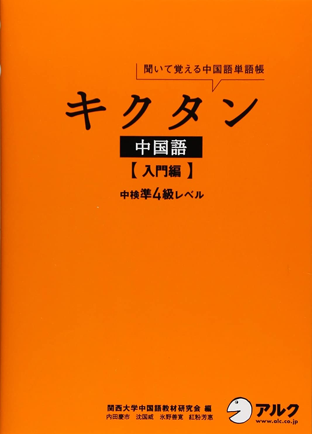ユーモラスフラフープ元気キクタン中国語【入門編】中検準4級レベル