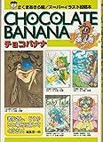 チョコバナナ―スーパーイラスト投稿本 (第4巻)