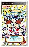 「ポップンミュージック 2」の画像