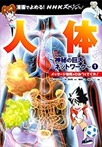 NHKスペシャル 人体-神秘の巨大ネットワーク- 1巻 表紙画像