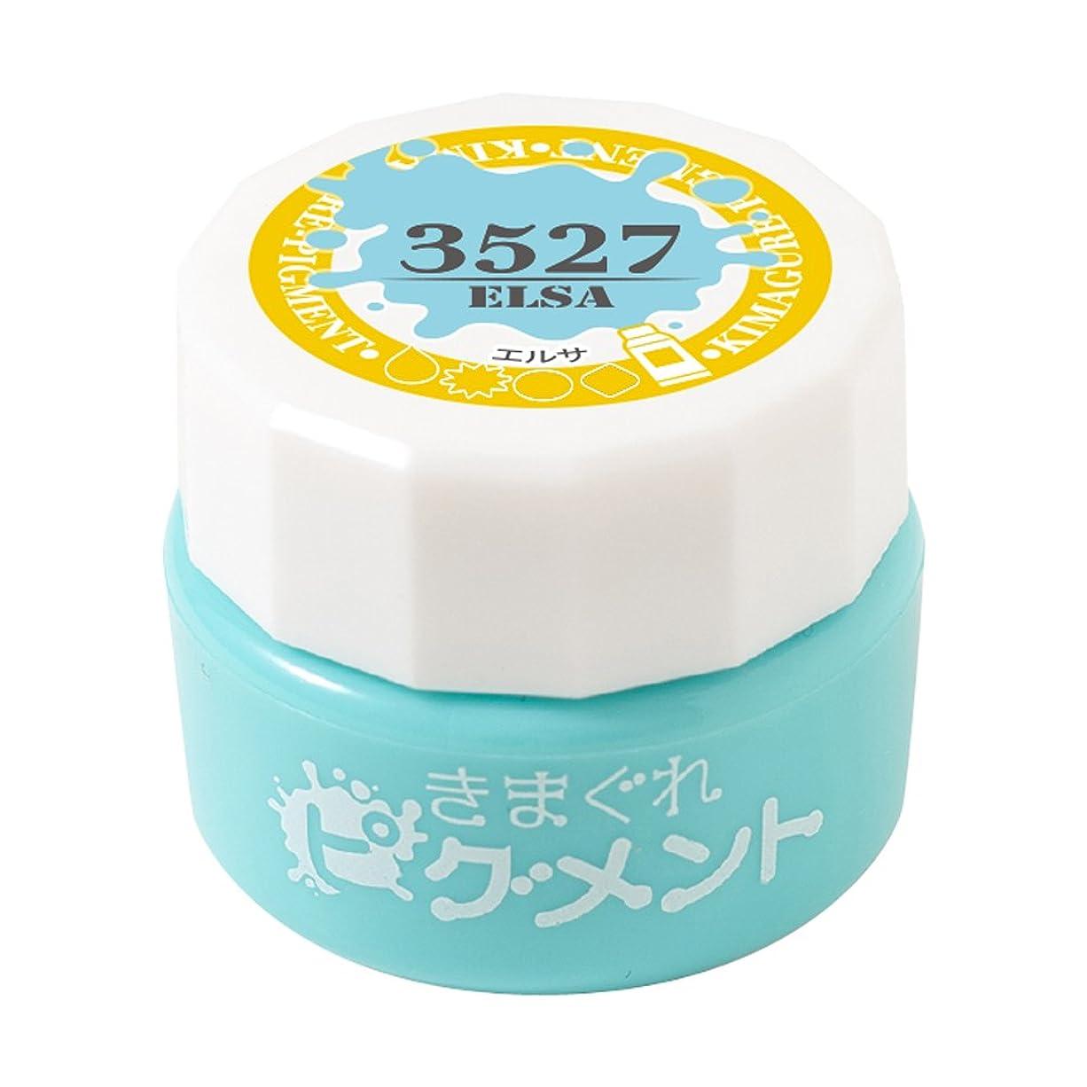 ニコチン掃除優れましたBettygel きまぐれピグメント エルサ QYJ-3527 4g UV/LED対応