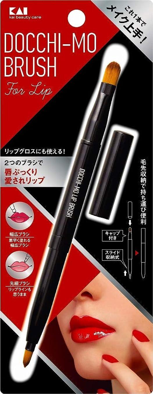 スロベニアトレイル座る貝印 Docchi-mo Brush for Lip