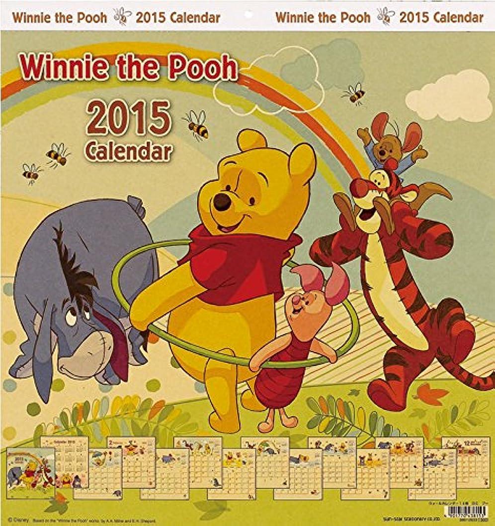 セメント横のりくまのプーさん 2015カレンダー