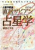 直居サビアン占星学―占星学教室 (占星学教室シリーズ (31))