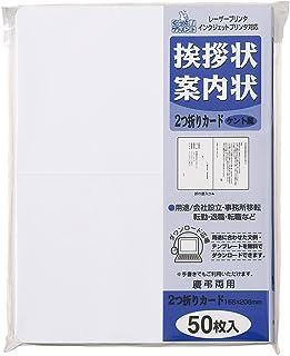 マルアイ 挨拶状 二つ折りカード 50枚 ケント風FSC GP-A53