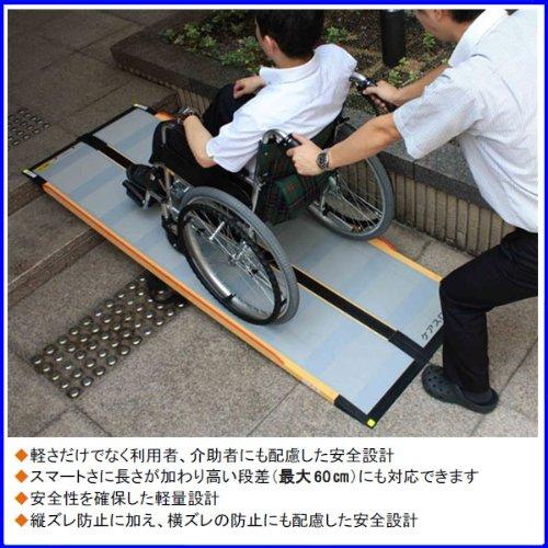 ケアメディックス『車椅子用段差解消日本製幅狭スロープケアスロープ(CS-240C)』