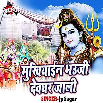 Mukhiyaen Bhauji Devghar Jali