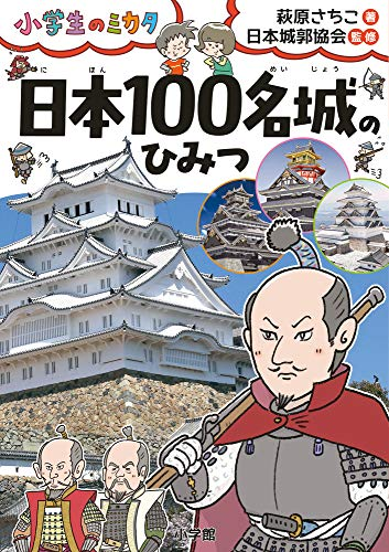 日本100名城のひみつ: 小学生のミカタの詳細を見る