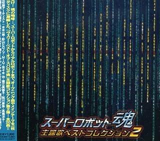 スーパーロボット魂主題歌ベストコレクション2