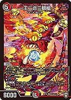 一王二命三眼槍 スーパーレア デュエルマスターズ 百王×邪王 鬼レヴォリューション!!! dmrp16-s10
