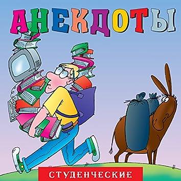"Анекдоты ""Студенческие"""