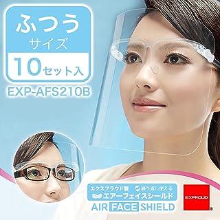 Exproud製 エアーフェイスシールド 10セット メガネタイプ 飛沫飛散抑止 超軽量 ふつうサイズ [フレーム個包装][防曇加工済み][バルク品][10セット入り]