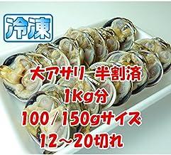 大アサリ 100/150gサイズ 半割済 冷凍 6~10個 (12~20切れ) 1kg分 [大アサリ]