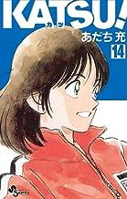 表紙: KATSU!(14) (少年サンデーコミックス) | あだち充