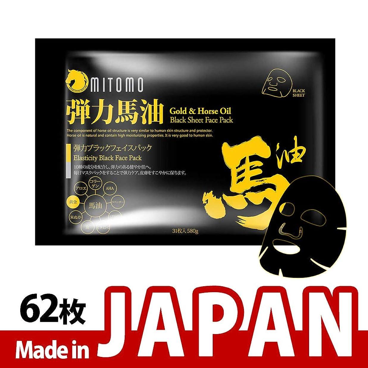 ずっと割り込み合体MITOMO【MC740-C-0】日本製シートマスク/31枚入り/62枚/美容液/マスクパック/送料無料