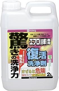 カンペハピオ 復活洗浄剤 エフロ用 2L