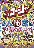 やりすぎコージーDVD26 芸人マル秘家族 切り売りスペシャル[DVD]