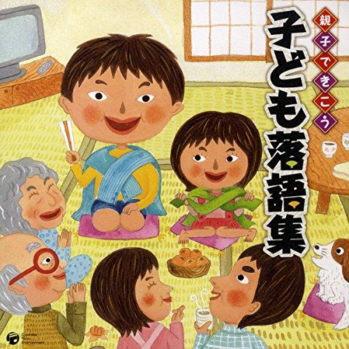 『親子できこう 子ども落語集 寿限無』のカバーアート