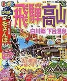 まっぷる 飛騨高山 白川郷・下呂温泉'22 (まっぷるマガジン)