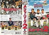 メジャーリーグ2(字幕スーパー版) [VHS] image