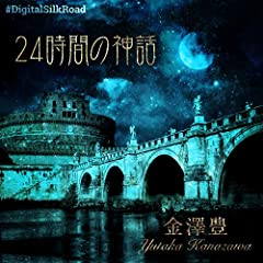 金澤豊「24時間の神話」の歌詞を収録したCDジャケット画像