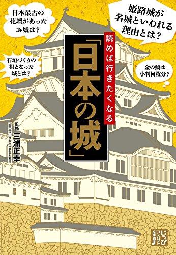 読めば行きたくなる「日本の城」 (じっぴコンパクト文庫)
