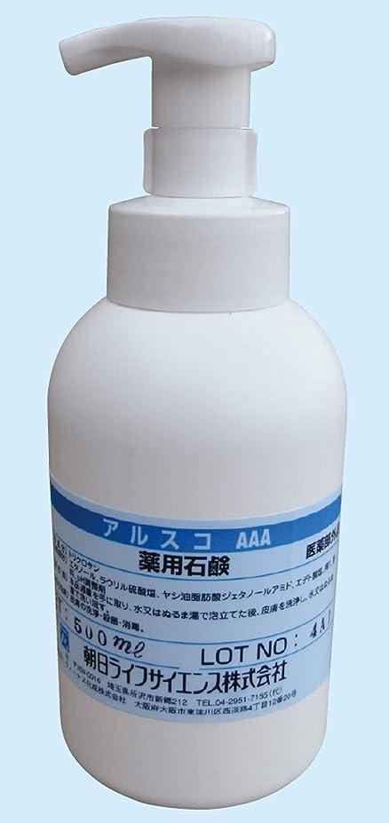種をまく惨めなめまい薬用石鹸 ALSCO AAA 500ml
