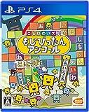 【PS4】ことばのパズル もじぴったんアンコール