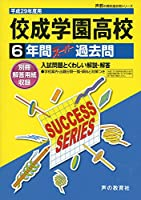 佼成学園高等学校 平成29年度用 (6年間スーパー過去問T36)