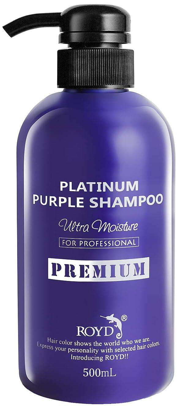 球状公一口ロイド [正規品] プレミアム仕様 カラーシャンプー 500ml 11種のアミノ酸配合 サロン仕様 カラシャン トリートメント 紫シャンプー
