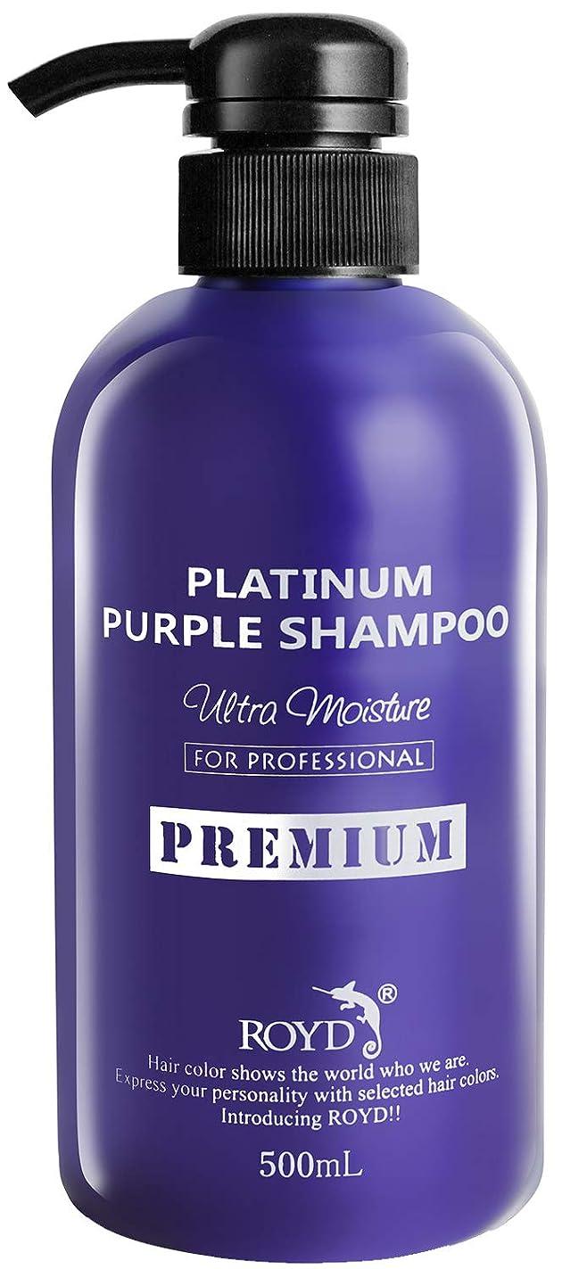 メロドラマ邪悪な姪ロイド [正規品] プレミアム仕様 カラーシャンプー 500ml 11種のアミノ酸配合 サロン仕様 カラシャン トリートメント 紫シャンプー