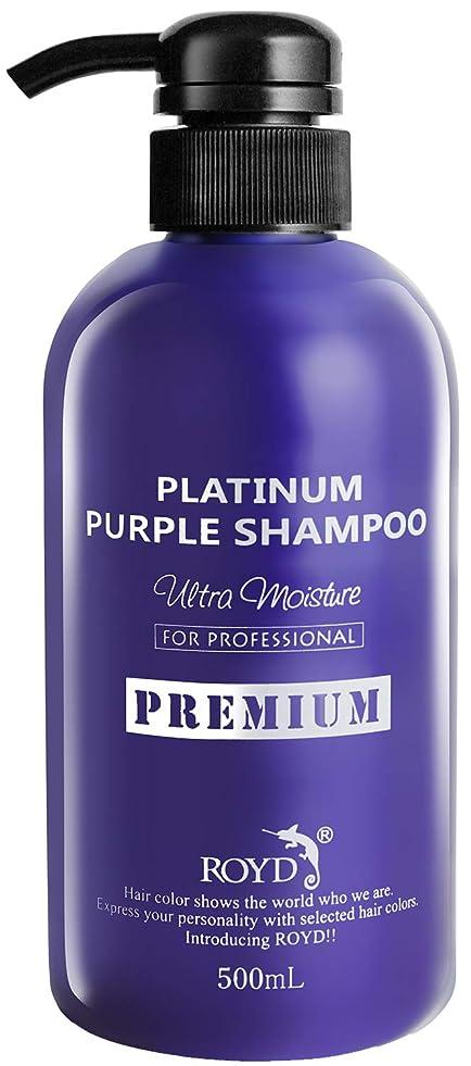 シチリアマニアックリベラルロイド [正規品] プレミアム仕様 カラーシャンプー 500ml 11種のアミノ酸配合 サロン仕様 カラシャン トリートメント 紫シャンプー