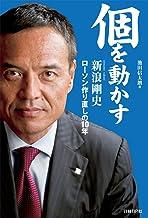表紙: 個を動かす   池田 信太朗