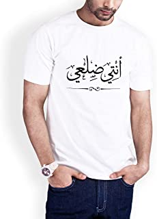 Casual Printed T-Shirt for Men, You are My Rib, White