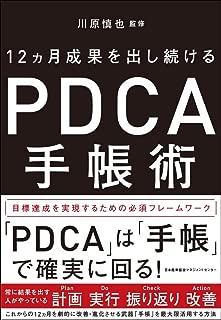 12カ月成果を出し続ける PDCA手帳術