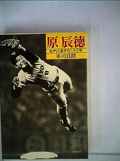 原辰徳―おやじと息子の二十三年 (1981年)