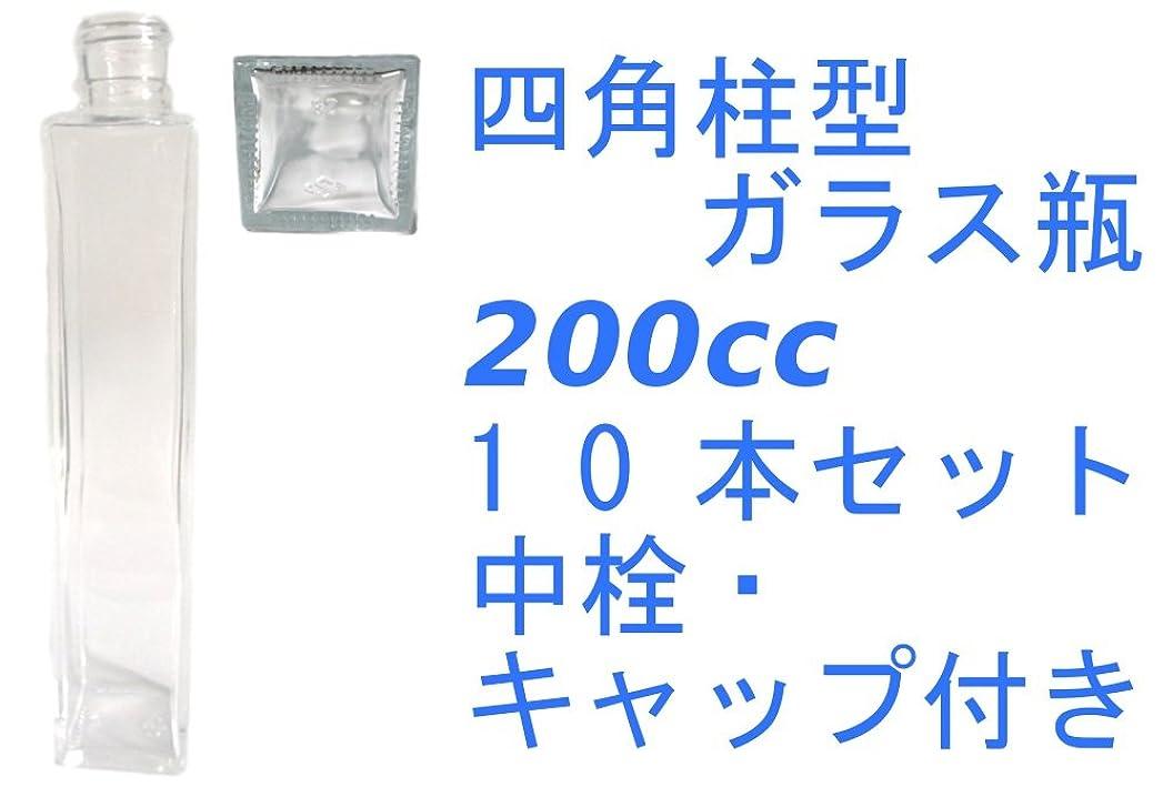 台風叙情的なコジオスコ(ジャストユーズ)JustU's 日本製 ポリ栓 中栓付き四角柱型ガラス瓶 10本セット 200cc 200ml アロマディフューザー ハーバリウム 調味料 オイル タレ ドレッシング瓶 B10-SSE200A-S