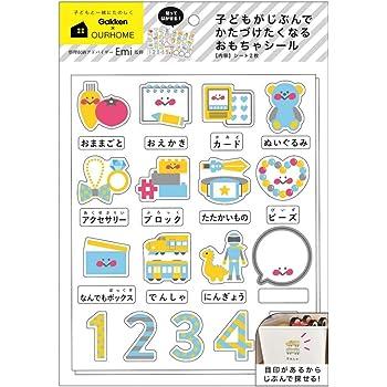 学研ステイフル OURHOME シール おもちゃシール M09804