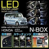 【調光・調色可】LEDルームランプキットAセット/3点 ホンダ N-BOX 【型式:JF3/4】