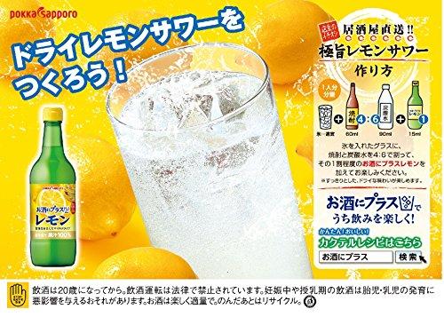 ポッカサッポロお酒にプラスレモン540ml