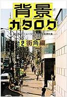 背景カタログ〈2〉街角編