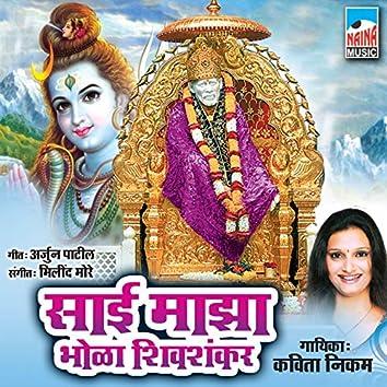 Sai Maza Bhola ShivShankar