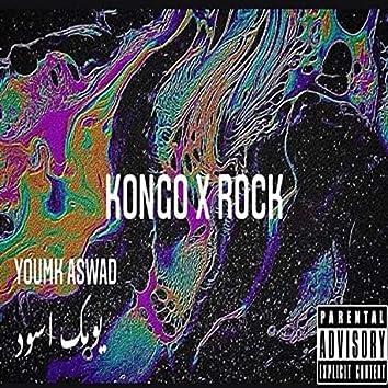 YOUMK ESWED (feat. Saher Rock)
