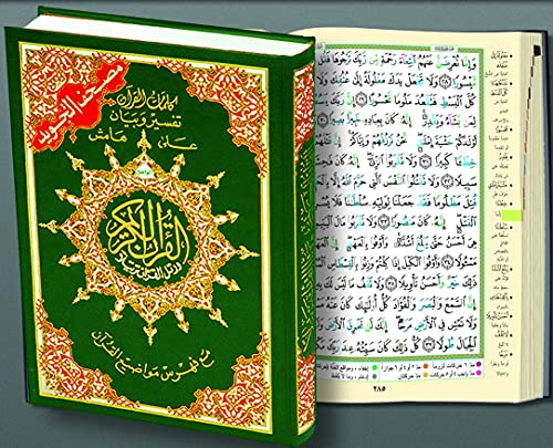 Saint Coran tajweed 17 X 24 : avec mots du coran et index des thèmes coraniques - (Arabe)
