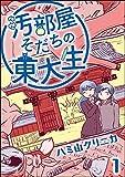 汚部屋そだちの東大生(分冊版) 【第1話】 (ぶんか社コミックス)