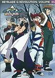 爆転シュート ベイブレード Gレボリューション vol.5[DVD]