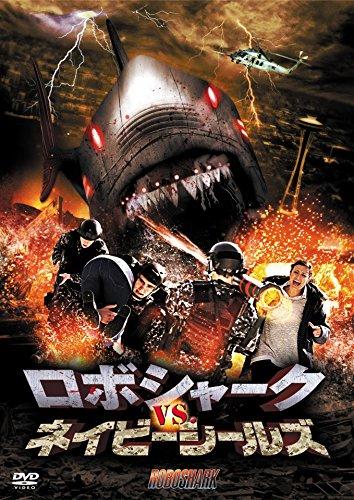 ロボシャーク vs. ネイビーシールズ [DVD]